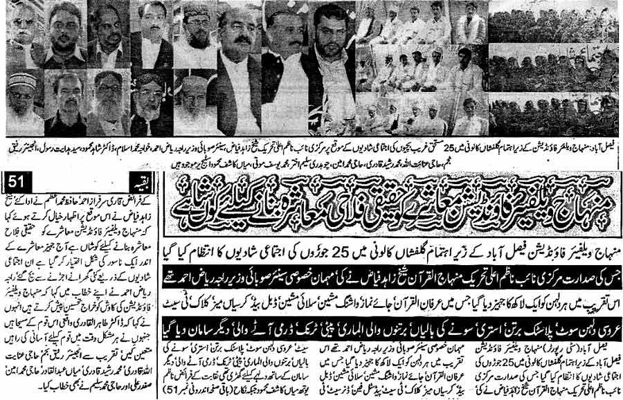 Minhaj-ul-Quran  Print Media CoverageDaily Sarb-r-Aahan