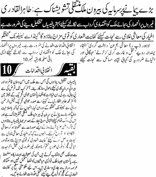 Minhaj-ul-Quran  Print Media CoverageDaily Ausaf Page: 3