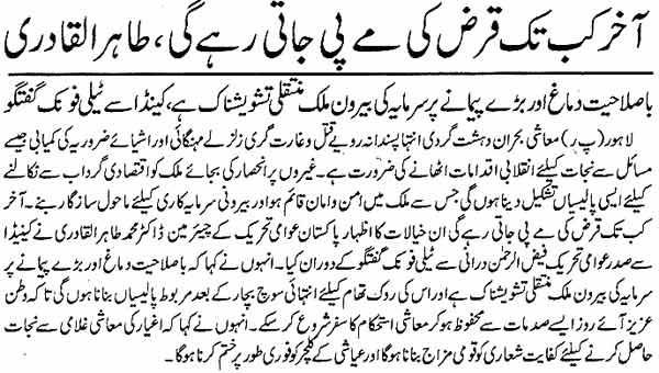 Minhaj-ul-Quran  Print Media Coverage Daily Sahafat Page: 2