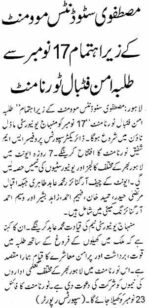 Minhaj-ul-Quran  Print Media Coverage Daily Aajkal Page: 13