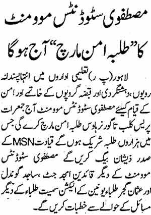 Minhaj-ul-Quran  Print Media Coverage Daily Leader Page: 3