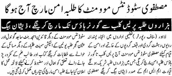 Minhaj-ul-Quran  Print Media Coverage Daily Musawat Page: 2