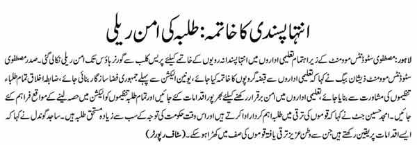 Minhaj-ul-Quran  Print Media CoverageDaily Aajkal