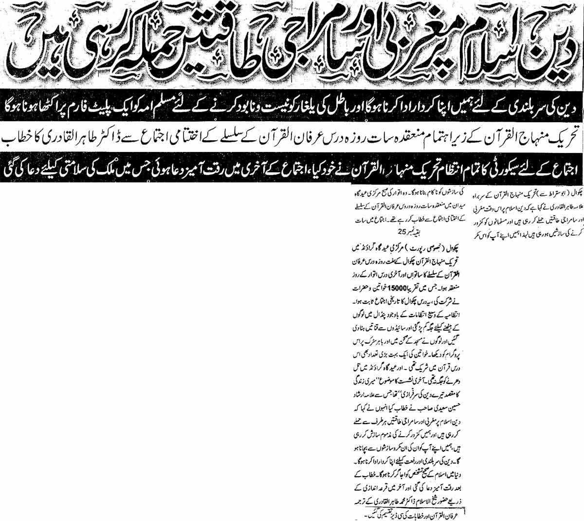 Minhaj-ul-Quran  Print Media CoverageDaily Dhan-Kahoon