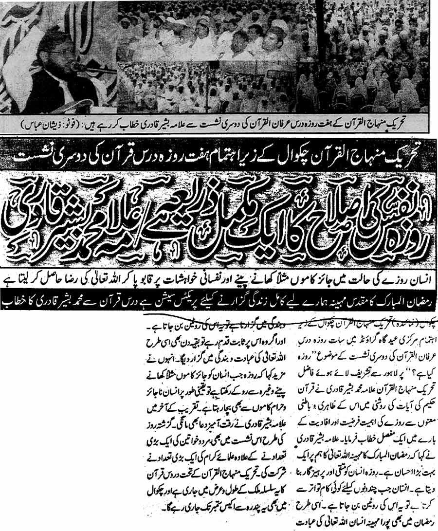 Minhaj-ul-Quran  Print Media CoverageDaily Chakwal-Nama