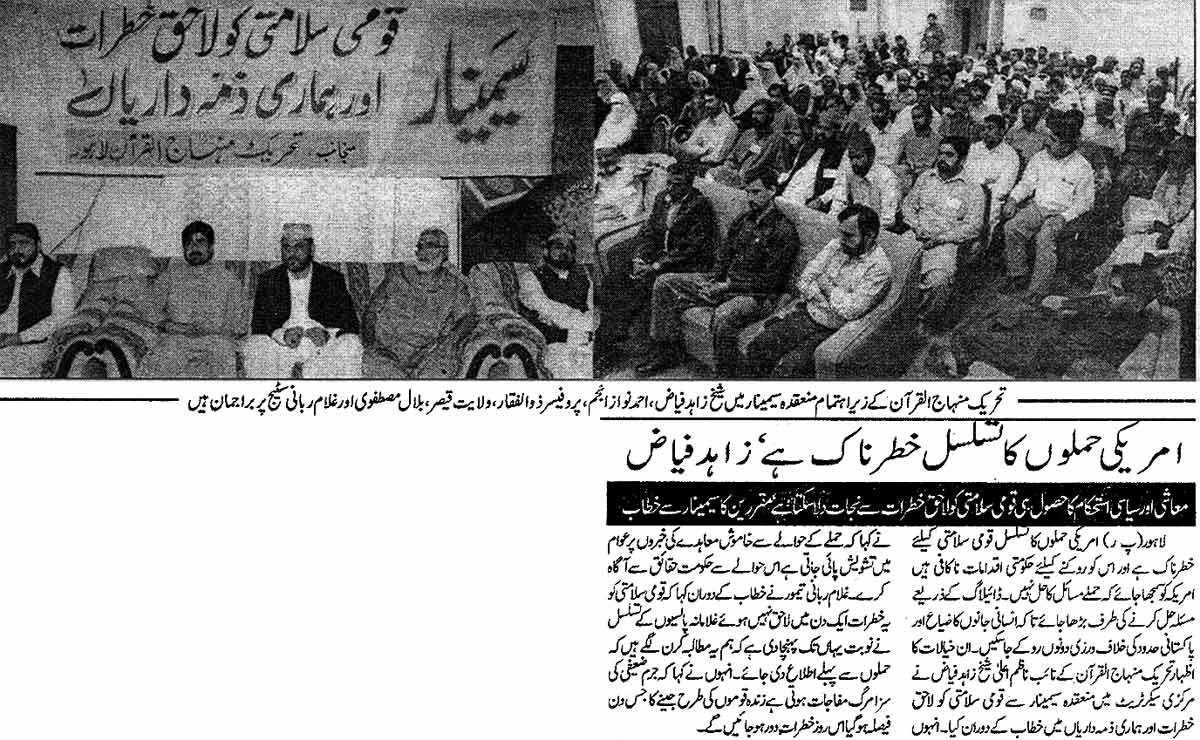 Minhaj-ul-Quran  Print Media CoverageDailly Asas Page: 2