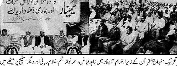 Minhaj-ul-Quran  Print Media CoverageDaliy Din Page: 2