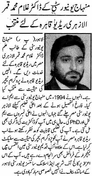 Minhaj-ul-Quran  Print Media CoverageDailiy Pakistan Page: 07