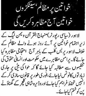 Minhaj-ul-Quran  Print Media CoverageDailiy Din Page: 3