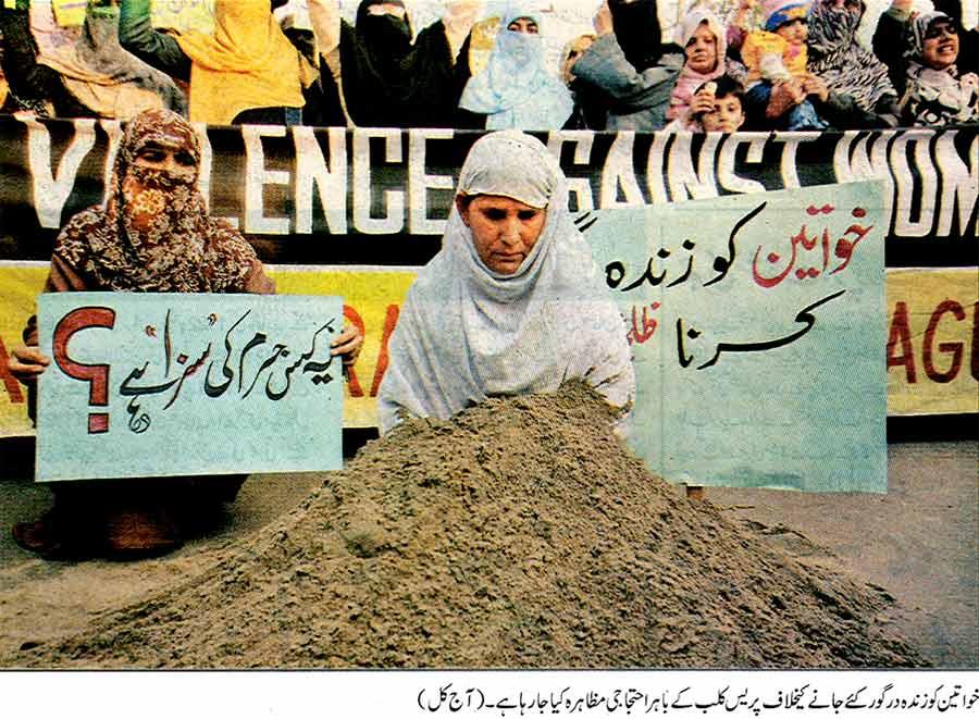 Minhaj-ul-Quran  Print Media CoverageDaily Aajkal Page: 2-B