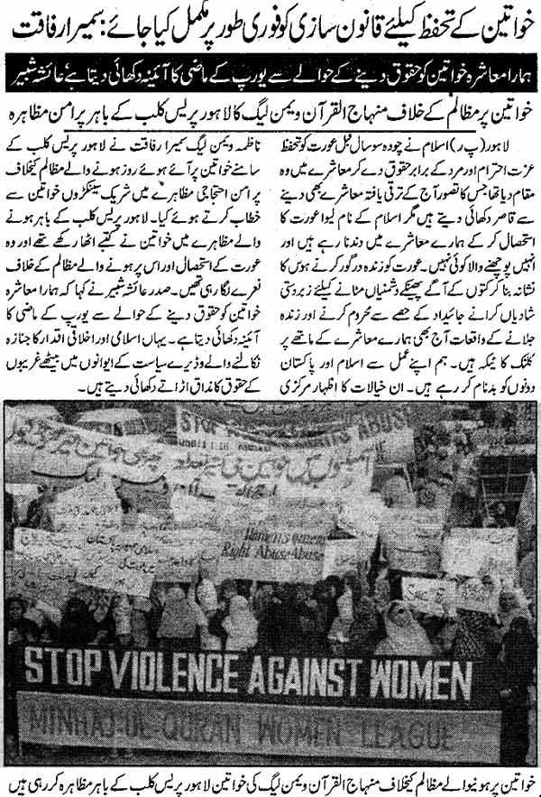 Minhaj-ul-Quran  Print Media Coverage Daily Asas Page: 2