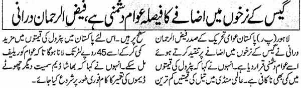 Minhaj-ul-Quran  Print Media Coverage Daily Din Page: 2