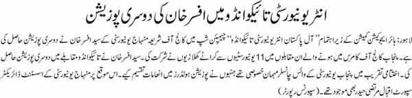 Minhaj-ul-Quran  Print Media Coverage Daily Aajkal