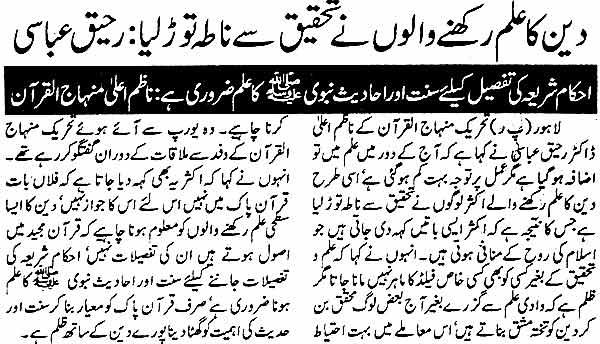 Minhaj-ul-Quran  Print Media CoverageDaliy Jinnah Page: 3