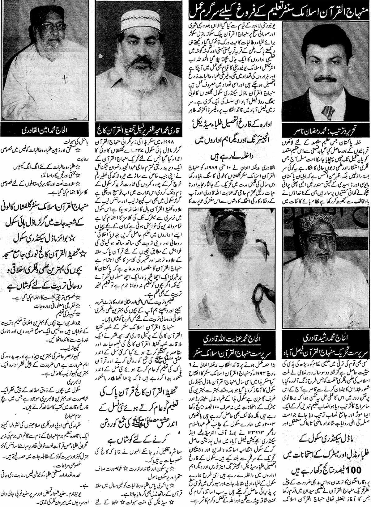 Minhaj-ul-Quran  Print Media Coverage Daily Har-Lamha