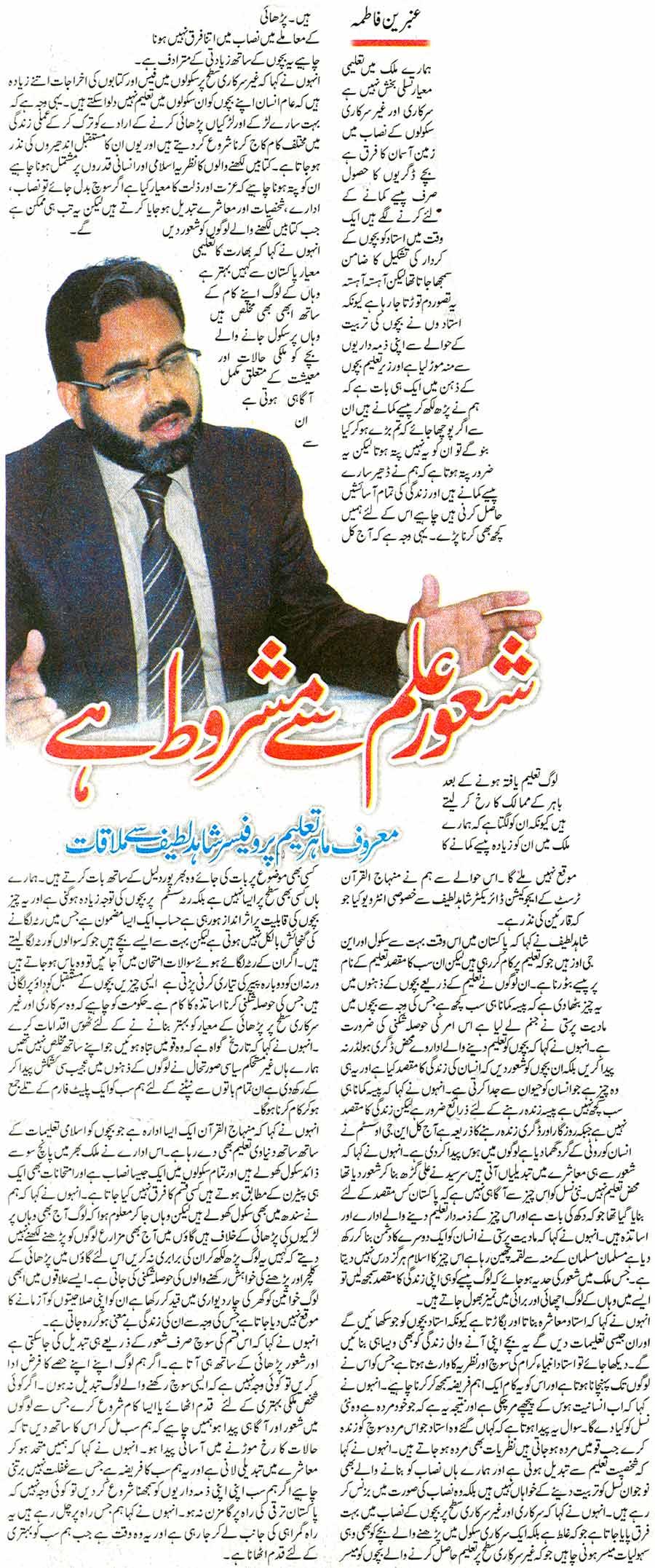 Minhaj-ul-Quran  Print Media Coverage Daily Nawa-e-Waqt