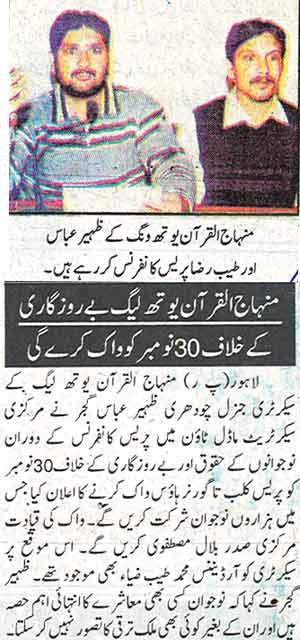 Minhaj-ul-Quran  Print Media CoverageDaily Ausaf Paga: 9