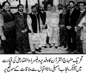 Minhaj-ul-Quran  Print Media CoverageDaily Awaz Page: