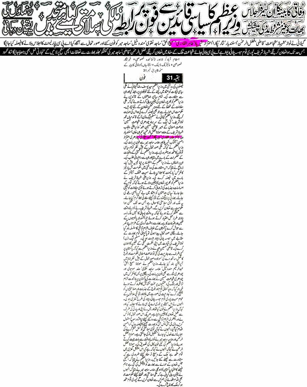 Minhaj-ul-Quran  Print Media CoverageDaily Nawa-i-Waqt Front Page