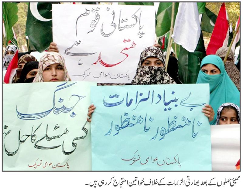 Minhaj-ul-Quran  Print Media CoverageDaily Aajkal Page: B-2