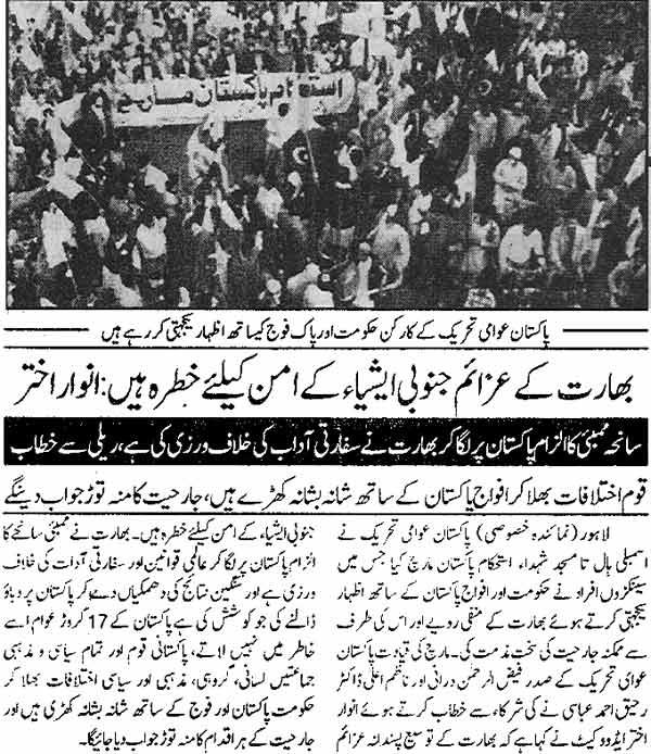 تحریک منہاج القرآن Minhaj-ul-Quran  Print Media Coverage پرنٹ میڈیا کوریج daily Ausaf Page: 5