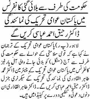 Minhaj-ul-Quran  Print Media CoverageDaily Asuaf Page: 9
