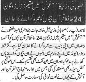 Minhaj-ul-Quran  Print Media Coverage Daily Awaz Page: 2