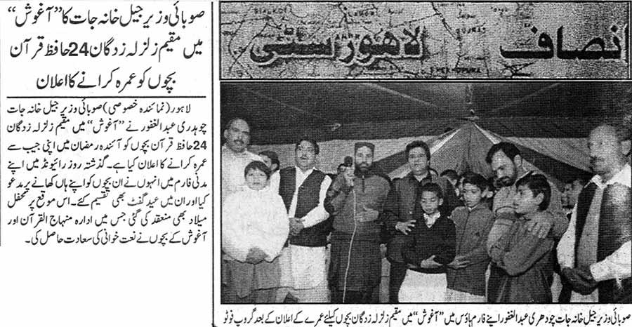 Minhaj-ul-Quran  Print Media Coverage Daily Insaf Page: 2