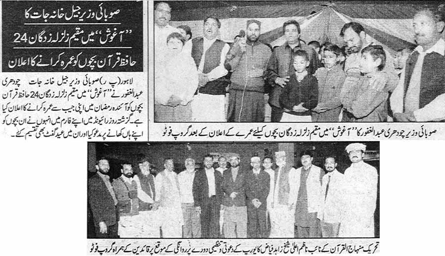 Minhaj-ul-Quran  Print Media Coverage Daily Jinnah Page: 2