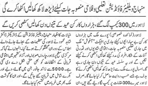 تحریک منہاج القرآن Minhaj-ul-Quran  Print Media Coverage پرنٹ میڈیا کوریج Daily Insaf
