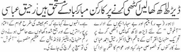 Minhaj-ul-Quran  Print Media CoverageAusaf Page: 2