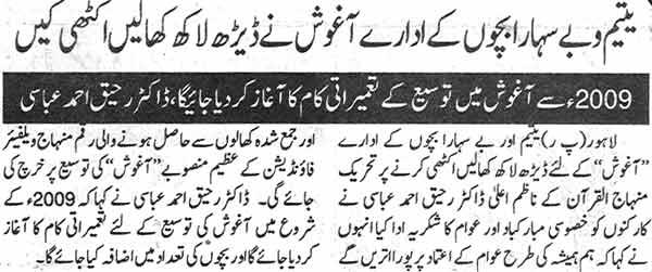 Minhaj-ul-Quran  Print Media CoveragePakistan Page: 7