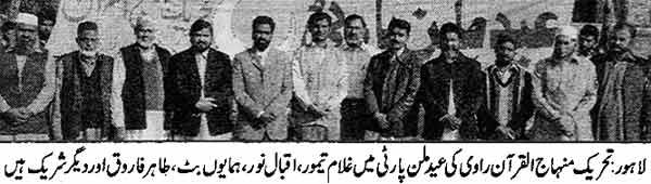 Minhaj-ul-Quran  Print Media CoverageDaily Jang Page: 15