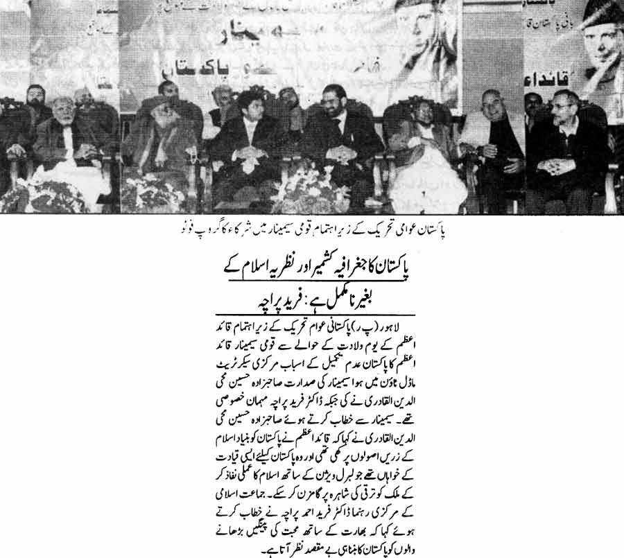Minhaj-ul-Quran  Print Media CoverageDaily Insag Page: 2