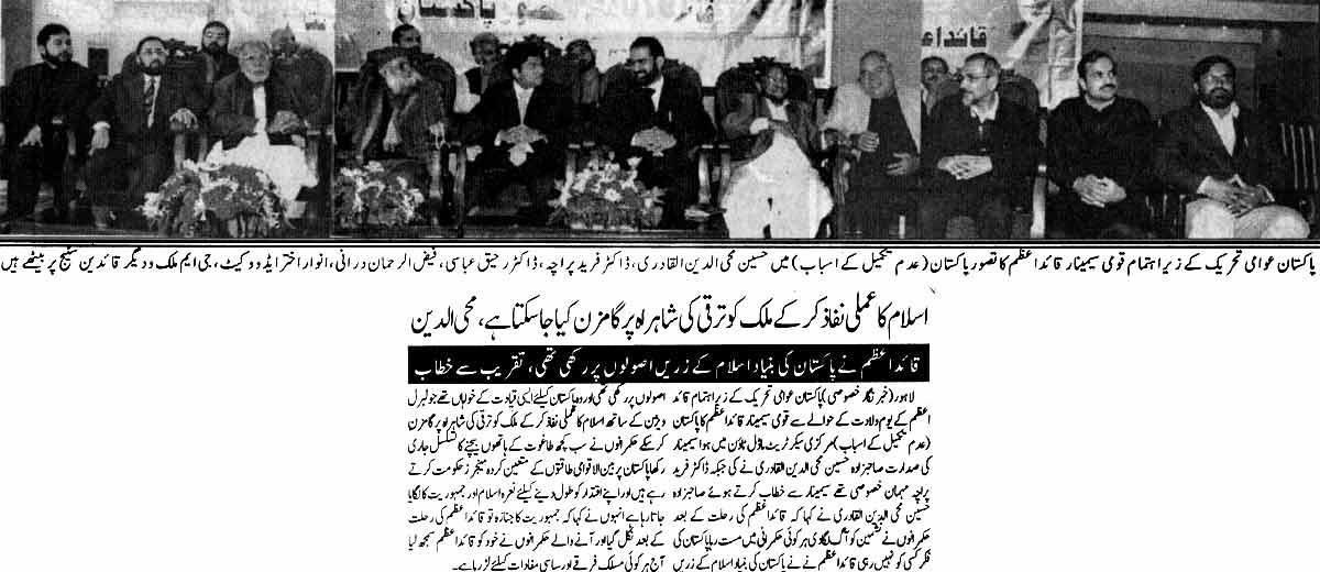 Minhaj-ul-Quran  Print Media CoverageDaily Muaswat Page: 2
