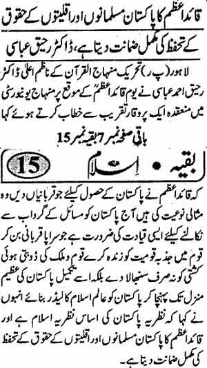 Minhaj-ul-Quran  Print Media CoverageDaily Islam Last Page