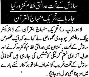 Minhaj-ul-Quran  Print Media Coverage Daily Islam Last Page