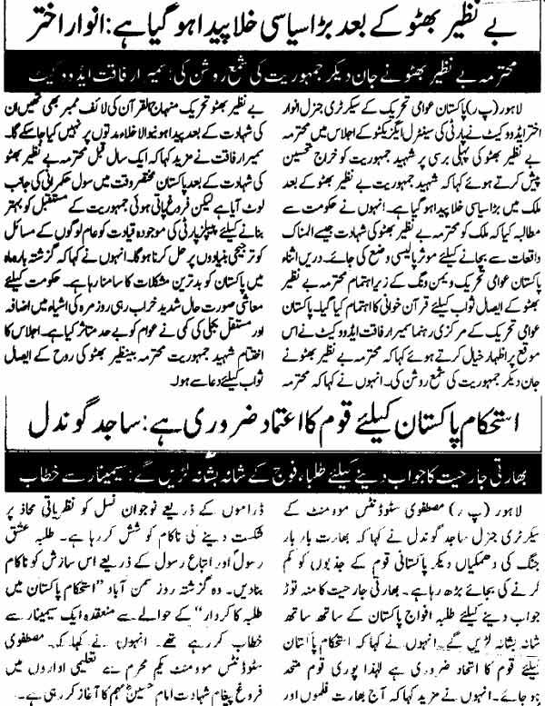 Minhaj-ul-Quran  Print Media CoverageDaily Nawa-e-Waqt Page: 7