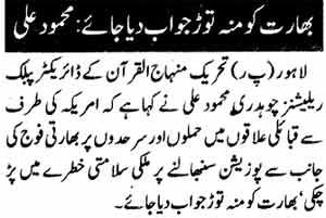 Minhaj-ul-Quran  Print Media CoverageDaily Nawa-e-Waqt Page: 4