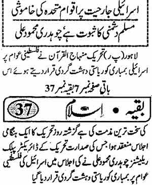 Minhaj-ul-Quran  Print Media CoverageDaily Islam Back Page