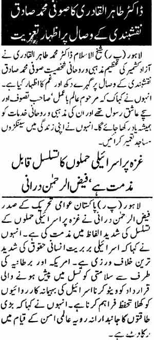 تحریک منہاج القرآن Minhaj-ul-Quran  Print Media Coverage پرنٹ میڈیا کوریج Daily Din Page: 3