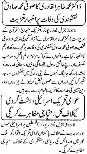 Minhaj-ul-Quran  Print Media Coverage Daily Express Page: 2