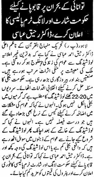 Minhaj-ul-Quran  Print Media Coverage Daily Jurat Page: 6
