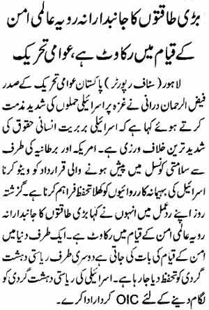 تحریک منہاج القرآن Minhaj-ul-Quran  Print Media Coverage پرنٹ میڈیا کوریج Daily Waqt Page: 2