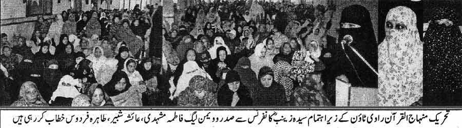 Minhaj-ul-Quran  Print Media Coverage Daily Awaz Page: 7