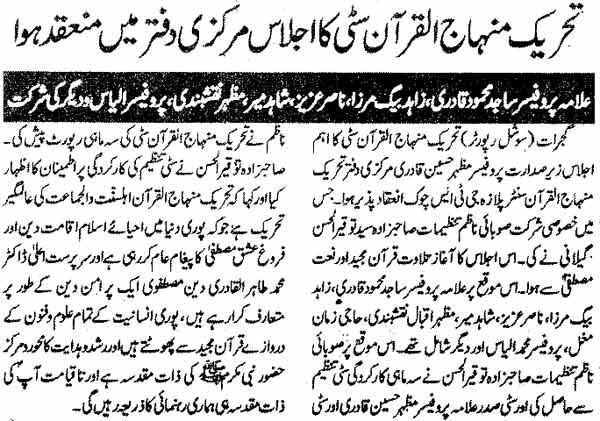 Minhaj-ul-Quran  Print Media Coverage Daily Insaf Page: 3