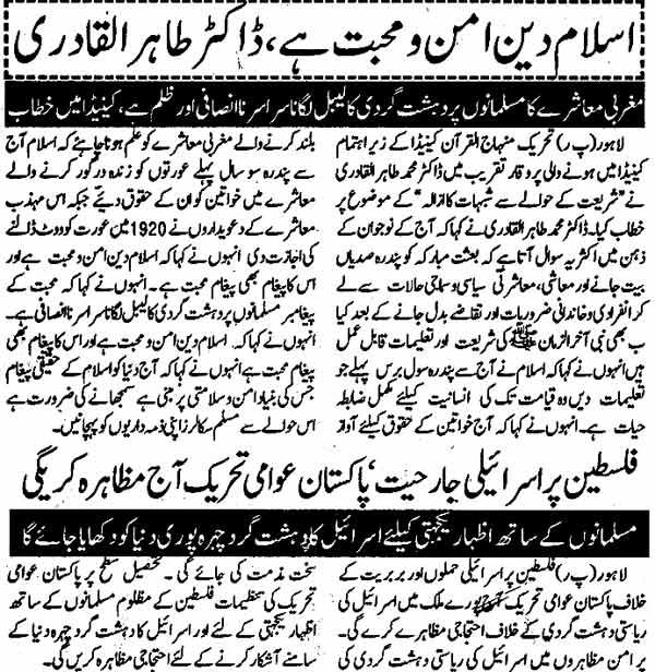 تحریک منہاج القرآن Minhaj-ul-Quran  Print Media Coverage پرنٹ میڈیا کوریج Daily Jurat Page: 2