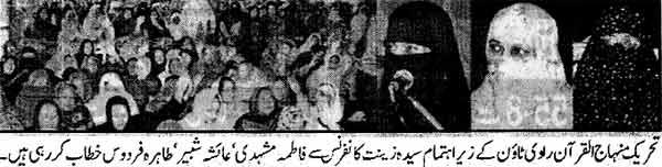 Minhaj-ul-Quran  Print Media CoverageDaily Khabrain Page: 7