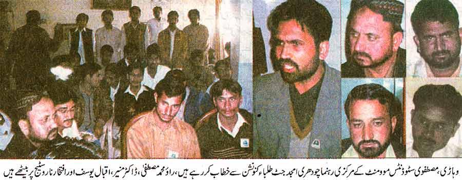 Minhaj-ul-Quran  Print Media Coverage Daily Waqt Page: 5