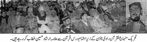 Minhaj-ul-Quran  Print Media CoverageDaily Kabhrain Page: 7